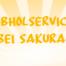 Sakura Shopping Horn
